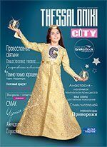 Thessaloniki City Magazine